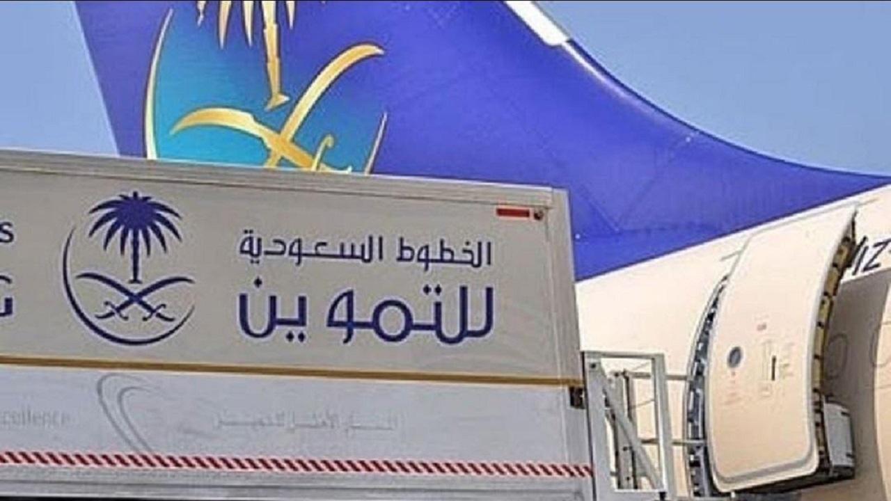 الخطوط السعودية للتموين تعلن عن وظيفة شاغرة