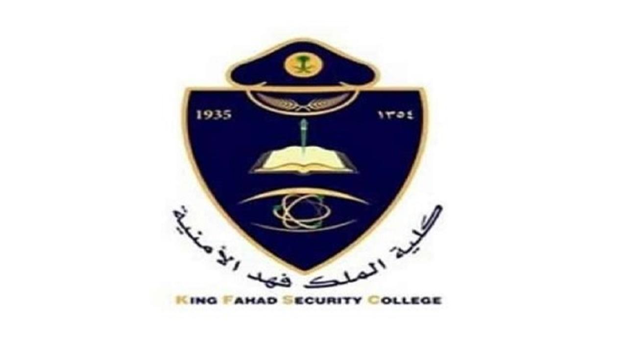 """كلية الملك فهد الأمنية تعلن نتائج القبول النهائي للدورة الأمنية """" 65 """""""