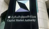 """""""السوق المالية"""" توضح آلية التعامل عند بلوغ الخسائر المتراكمة للشركة 20% فأكثر"""