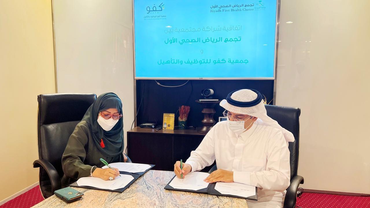 """تجمع الرياض الصحي الأول يوقع إتفاقية شراكة مجتمعية مع """"كفو"""""""