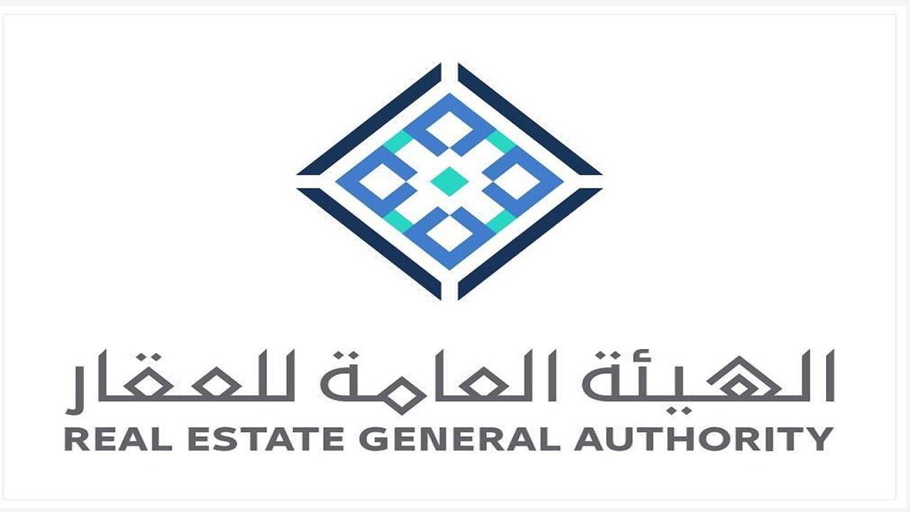 الهيئة العامة للعقار تبحث فرص الاستثمار لرفع جودة الخدمات العقارية