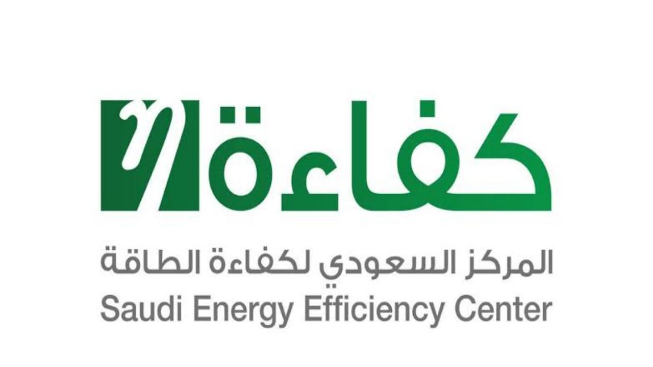 4 وظائف شاغرة يوفرها مركز كفاءة الطاقة