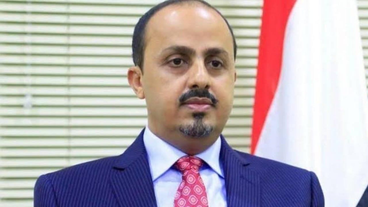 الإرياني يوجه نداءً عاجلا للمجتمع الدولي بشأن جرائم الحوثيين في مأرب