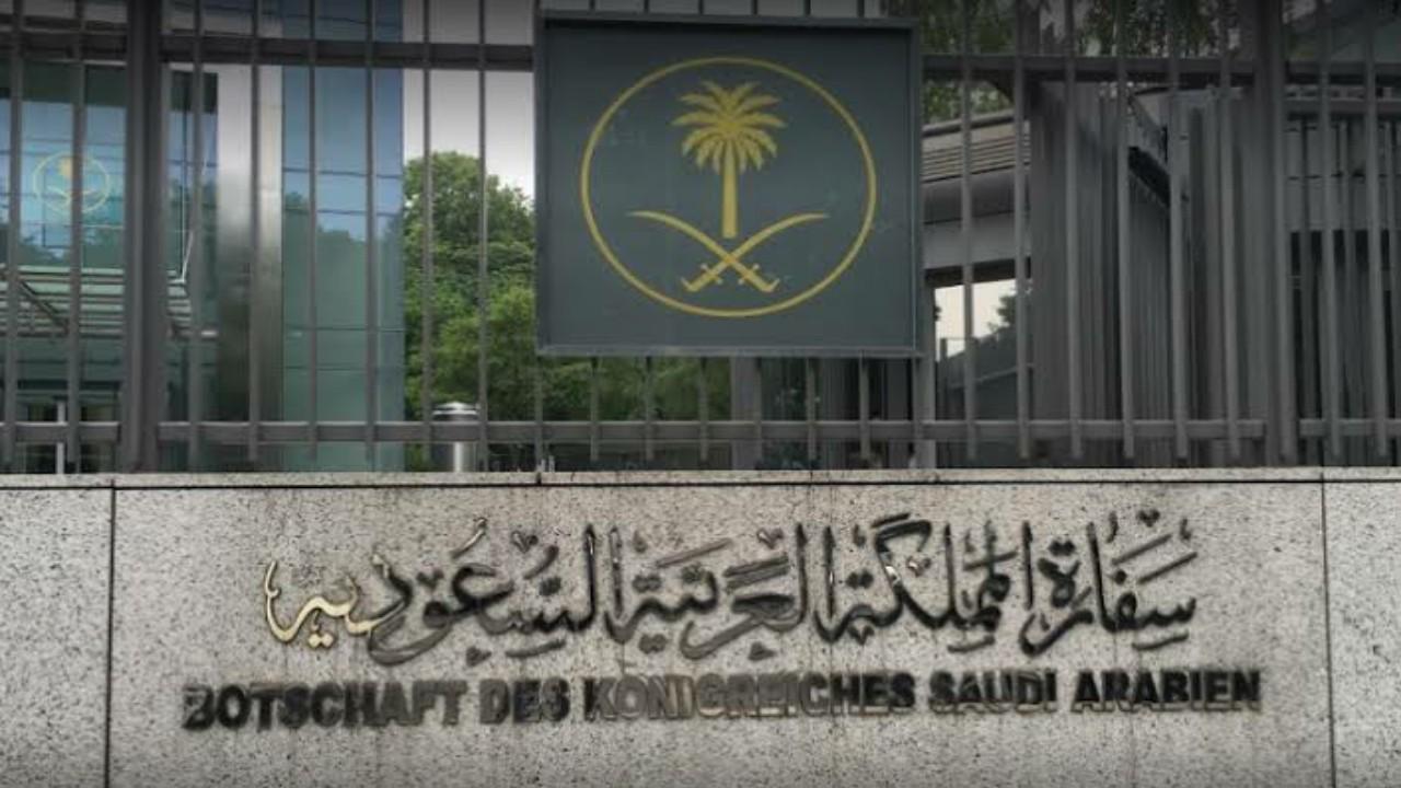 السفارة في أستراليا تتوقف عن العمل يوم 4 أكتوبر