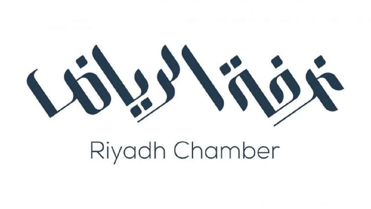 غرفة الرياض تطرح وظائف شاغرة
