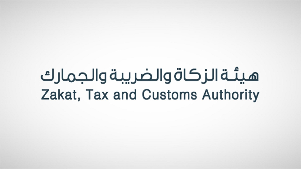 """""""الزكاة والضريبة"""" تطلق الدليل الإرشادي التفاعلي لتعديل المعالجة الضريبية"""