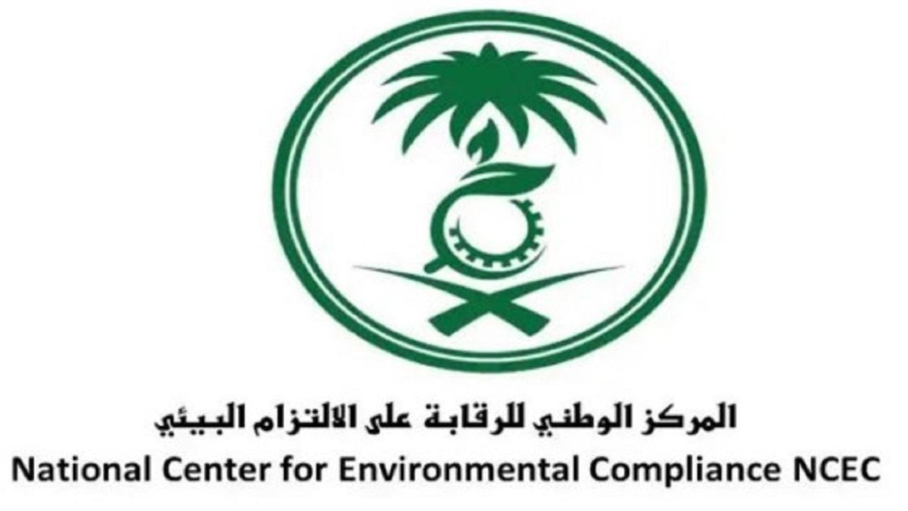 المركز الوطني للرقابة على الالتزام البيئي يعلن عن وظائف شاغرة