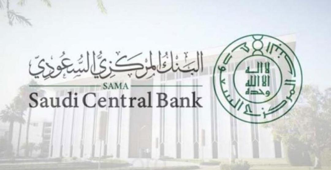 """""""البنك المركزي"""" يوضح شرطا أساسيا لتحويل العميل راتبه من بنك لآخر"""