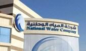 وظيفة إدارية شاغرة بشركة المياه الوطنية في أبها