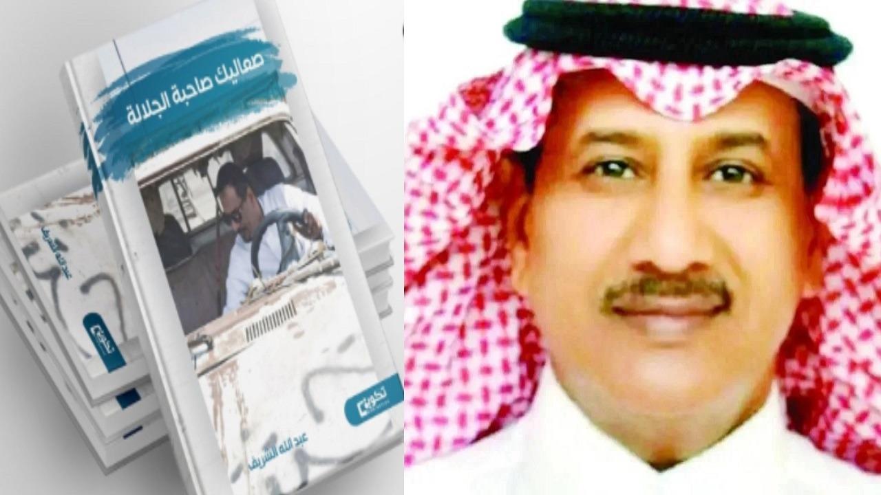 """غزو الكويت والحكم بإعدام عبد الله الشريف.. في """"صعاليك صاحبة الجلالة"""""""