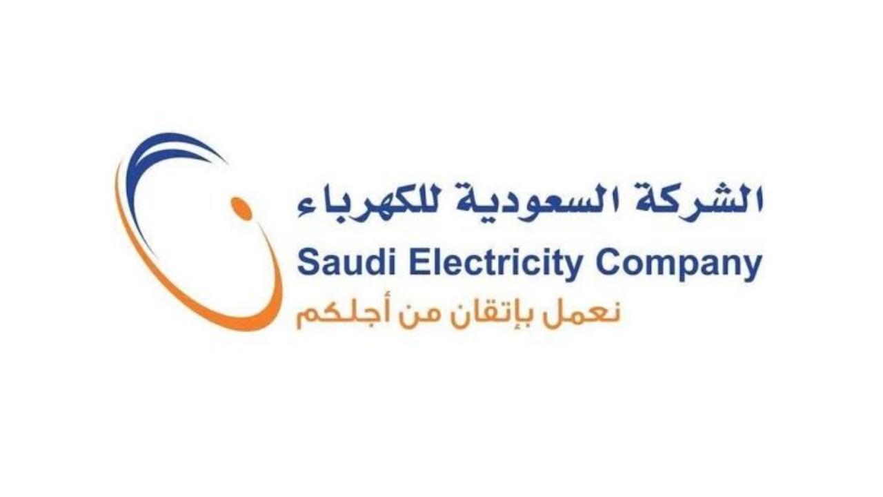 """""""السعودية للكهرباء"""" توضح مدى إمكانية سداد المُشتركين جزءًا من الفاتورة"""