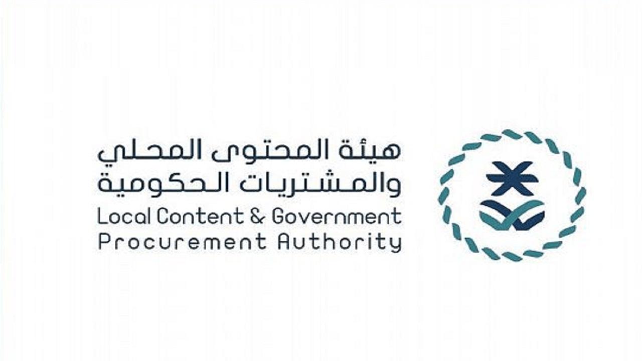 """""""المحتوى المحلي"""" تعلن طرح أولى اتفاقيات توطين الصناعة ونقل المعرفة"""