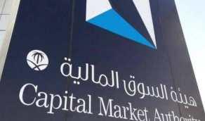 هيئة السوق المالية تعلن عن توفر وظيفة إدارية