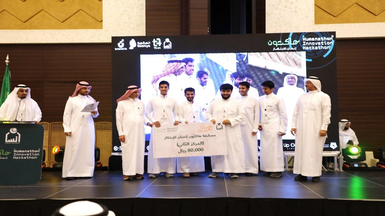 اختتام مسابقة هاكثون إنسان للابتكار وإعلان الفائزين