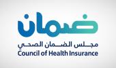 """مجلس الضمان الصحي يطلق برنامج """"صندوق الضمان"""""""