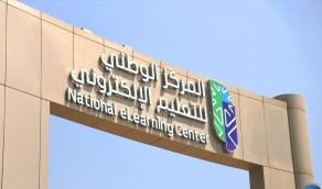 وظائف شاغرة بالمركز الوطني للتعليم الإلكتروني في الرياض