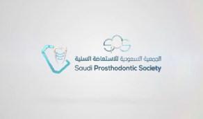 إنطلاق المؤتمر السعودي العالمي للاستعاضة السنية نهاية أكتوبر
