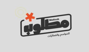 """أبرز المعلومات عن منصة """"مطلوب"""" بموسم الرياض"""
