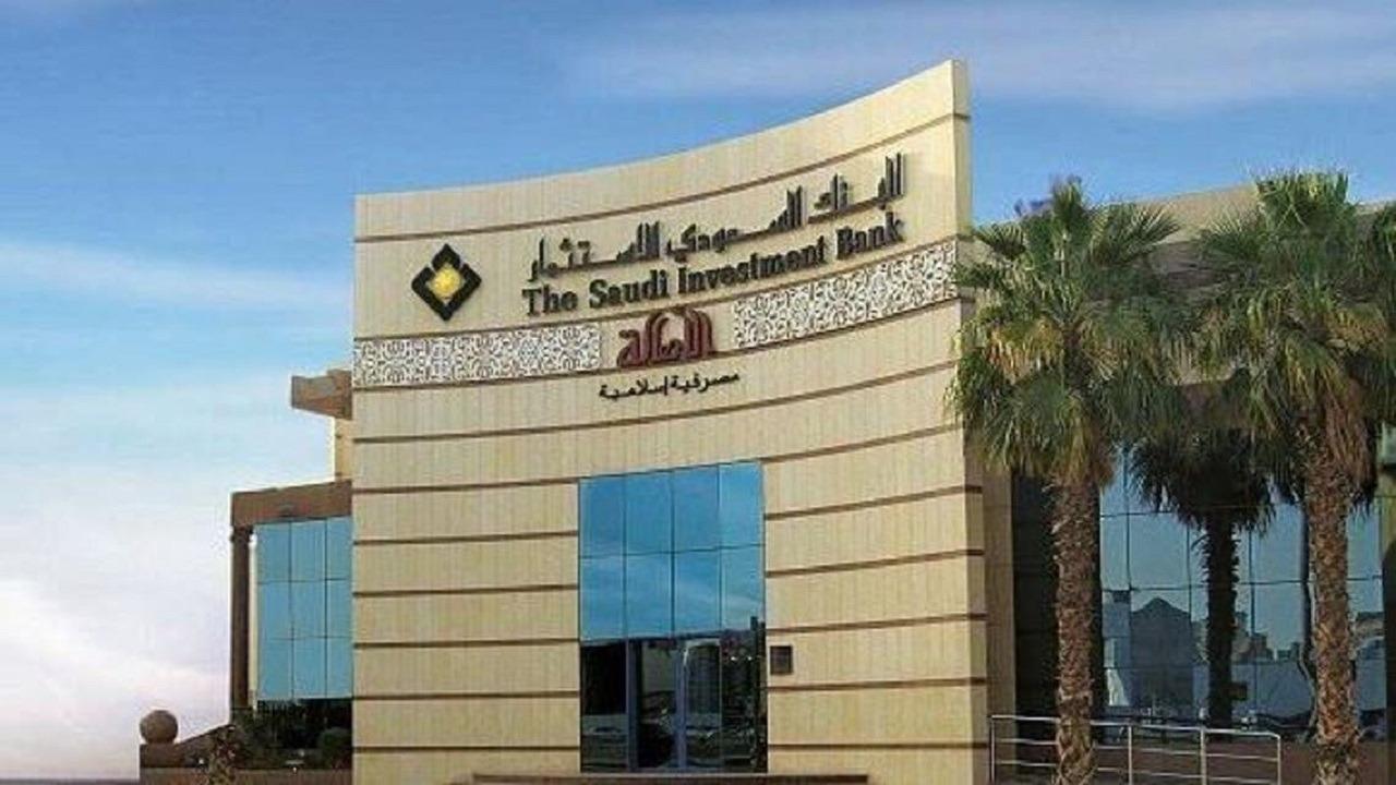 البنك السعودي للاستثمار يقدم عروضًا خاصة لمنسوبي الصحة والطيران والتعليم