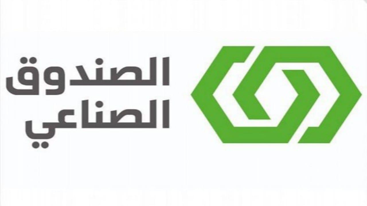 الصندوق الصناعي يطلق عددًا من المنتجات والمبادرات لتمكين القطاع الخاص