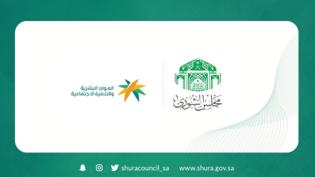 """مطالبات بـ """"الشورى"""" بتوطين وظائف ممثليات المملكة بالخارج"""