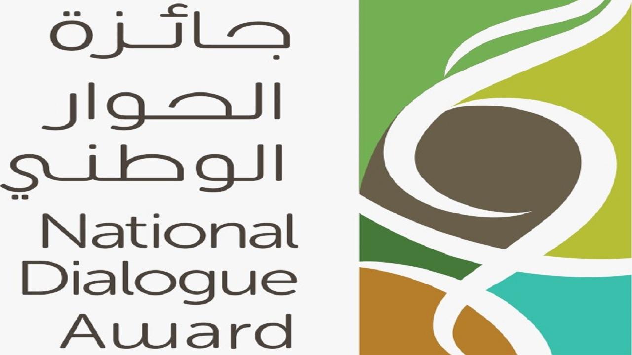 انتهاء فترة استقبال طلبات المشاركة في جائزة الحوار الوطني