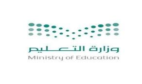 """توجيه جديد من """"التعليم"""" بشأن درجات أعمال السنة للطلاب"""