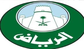 أمانة الرياض توفر وظائف شاغرة على نظام التعاقدات المؤقت