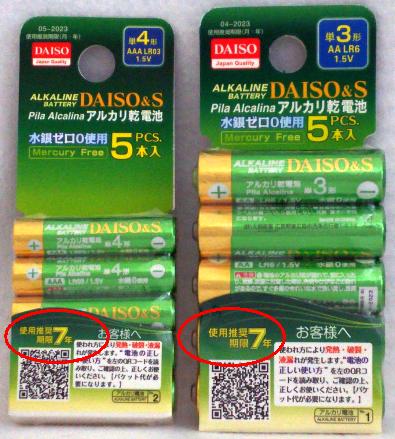 「ダイソー DAISO&S』」の画像検索結果