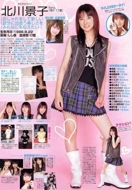 「北川景子 seventeen」の画像検索結果