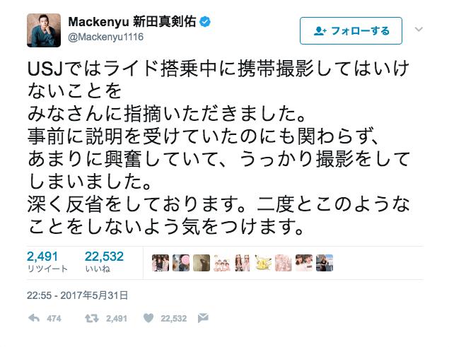 「ジェットコースター 新田真剣佑」の画像検索結果
