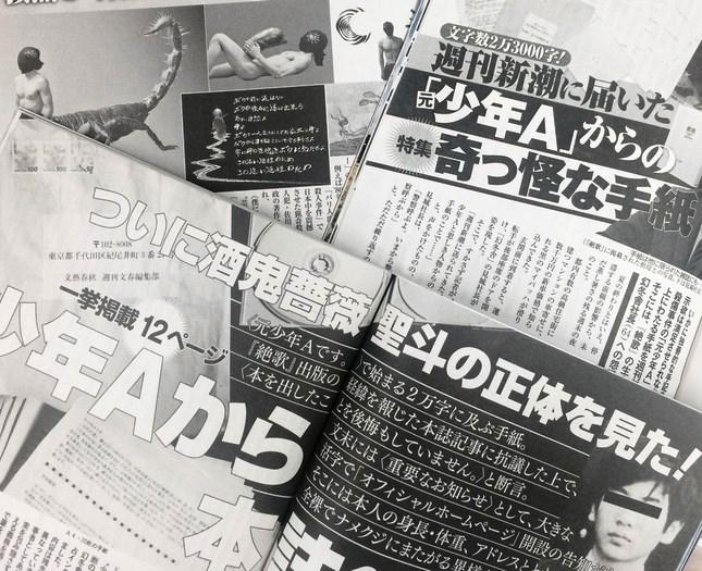 「神戸連続児童殺傷事件 」の画像検索結果