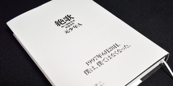 「神戸連続児童殺傷事件 手記」の画像検索結果