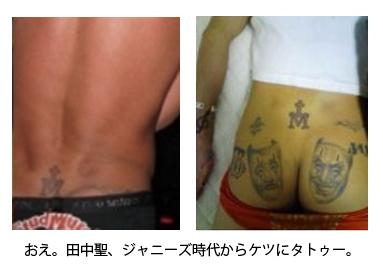 田中聖 タトゥー에 대한 이미지 검색결과