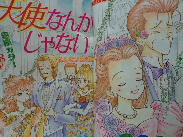 Image result for 矢沢あい 天使なんかじゃない