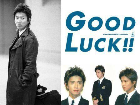 「good luck キムタク」の画像検索結果