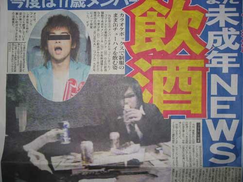 news 内博貴 飲酒에 대한 이미지 검색결과