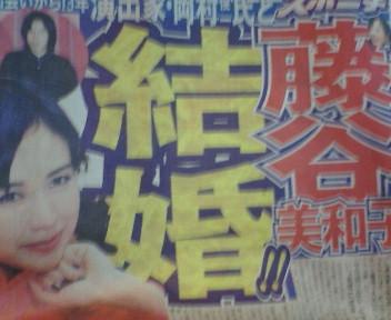 藤谷美和子 結婚에 대한 이미지 검색결과