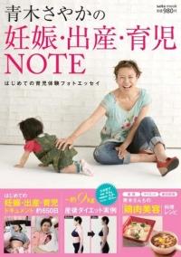 Image result for 青木さやか 子育て