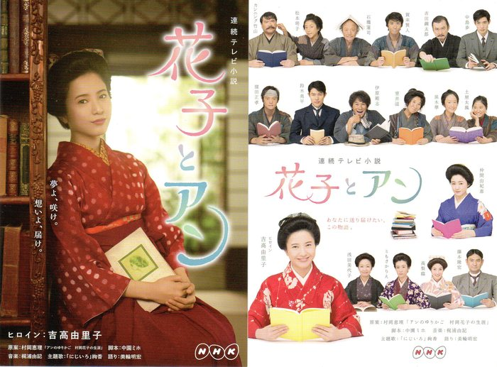 Image result for 花子とアン