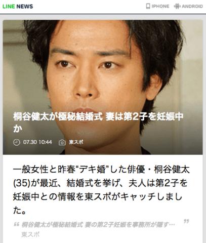 桐谷健太 結婚에 대한 이미지 검색결과