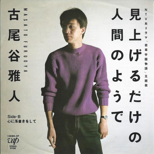 Image result for 古尾谷雅人