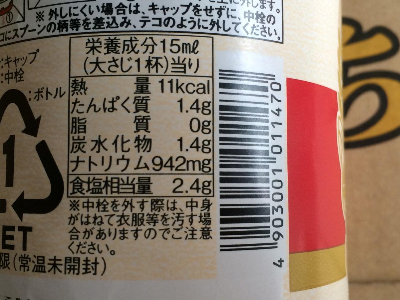 Image result for 醤油 塩分濃度