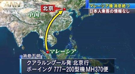 Image result for マレーシア航空機事件