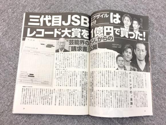 EXILE 週刊文春 レコード에 대한 이미지 검색결과