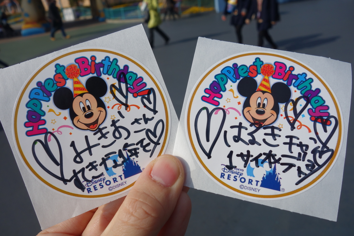 Image result for 東京ディズニー 誕生日シール