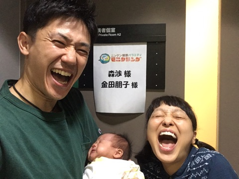 Image result for 森渉 イクメン