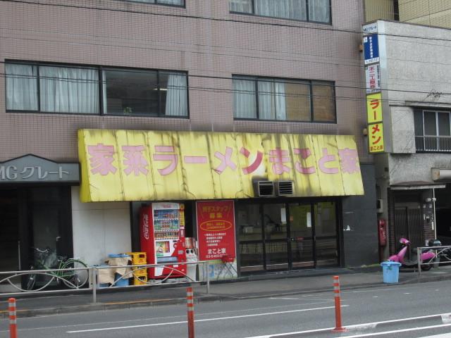 まこと家 東京에 대한 이미지 검색결과