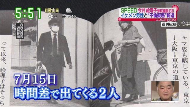 Image result for 今井絵理子 不倫