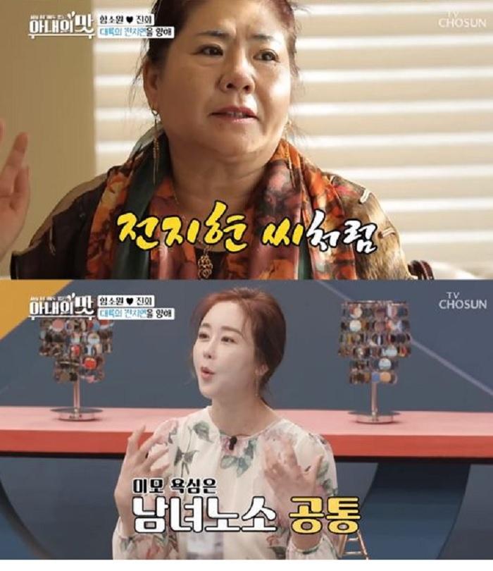 '아내의 맛' 함소원 시어머니의 '전지현 따라잡기'.jpg - Newsnack
